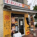 「ぶたや」の焼ぶた丼 @名古屋市千種区春岡