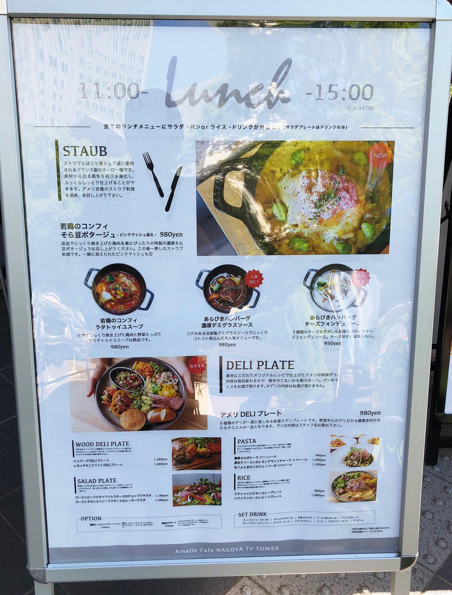 「Amelie Cafe 名古屋TV塔店」の若鶏のコンフィ そら豆ポタージュ @テレビ塔