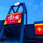 「すき家名古屋大野木店」のとろ〜り3種のチーズ牛丼 @西区大野木