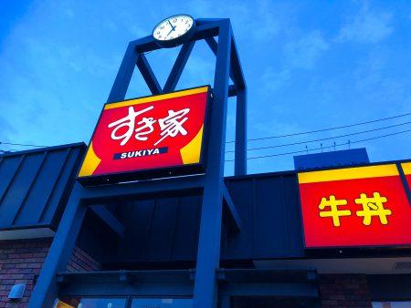 「すき家名古屋大野木店」のとろ〜り3種のチーズ牛丼 @大野木