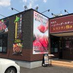 「あみやき亭レストラン 小田井店」の北海道産牛肉ハンバーグランチ  @西区中小田井