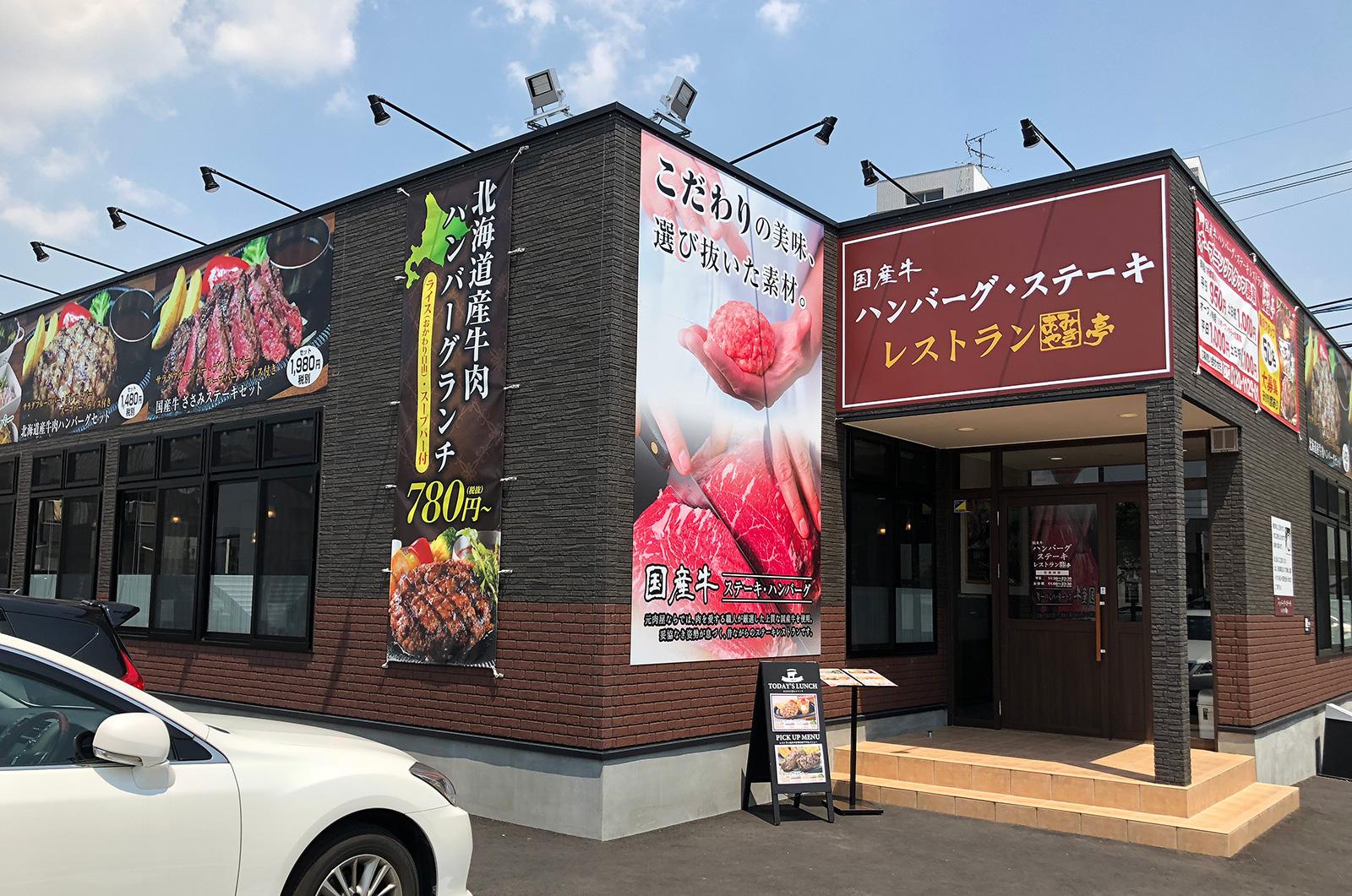 「あみやき亭レストラン 小田井店」の北海道産牛肉ハンバーグランチ @中小田井