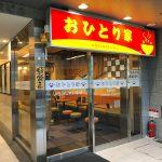「おひとり家」の鳥すき丼 @中村区名駅