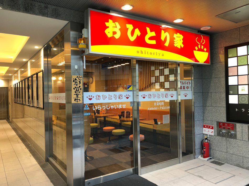 「おひとり家」の鳥すき丼 @名駅