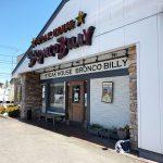 「ブロンコビリー 西枇杷島店」のハラミステーキランチ @清須市西枇杷島