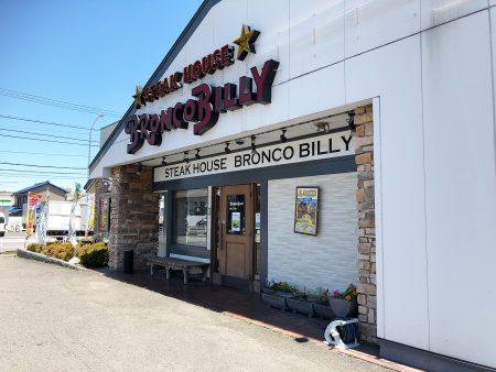 「ブロンコビリー 西枇杷島店」のハラミステーキランチ @西枇杷島