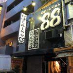 「にぼしらーめん88本店」のつけ麺 @名古屋市中村区名駅