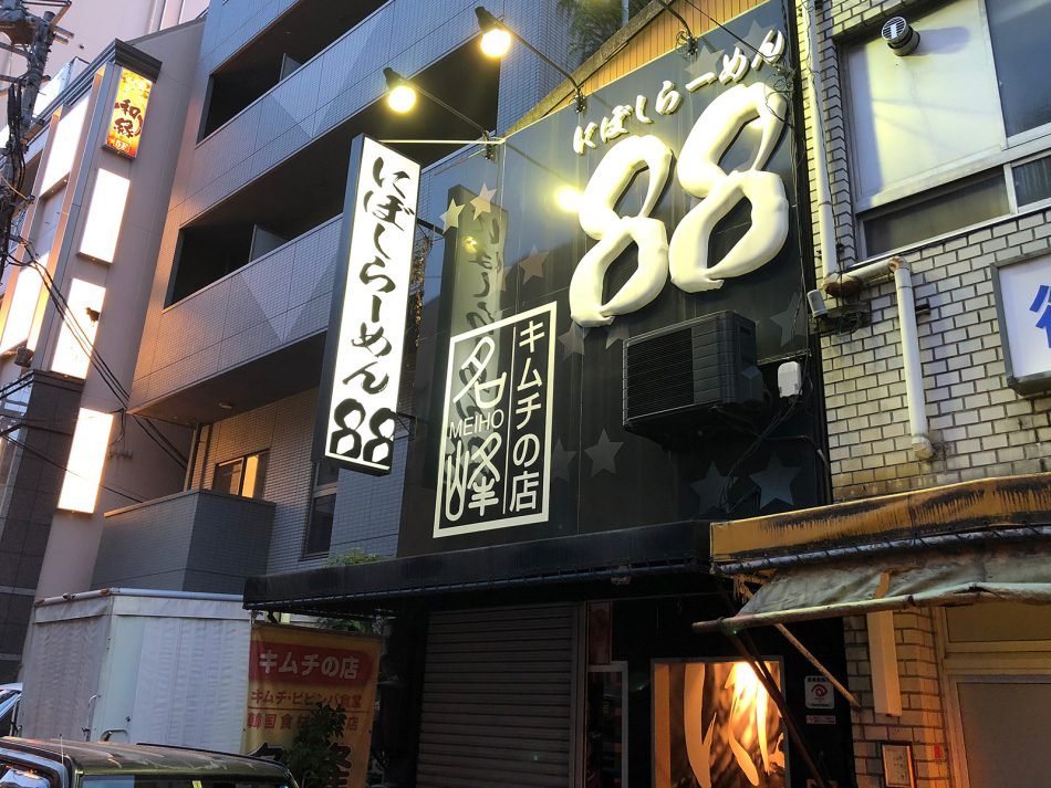 「にぼしらーめん88本店」のつけ麺 @名駅