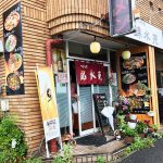 「中国四川料理 錦水苑」の麻婆豆腐とよだれ鷄ランチ @北区尼ヶ坂