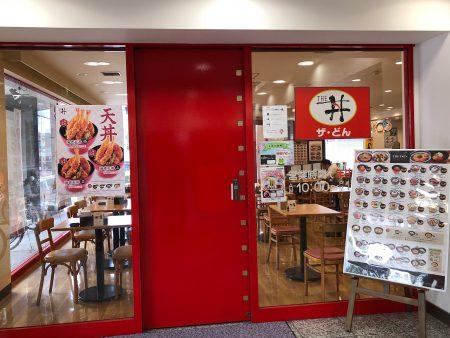 「ザ・どん 亀島店」のかきあげ丼 @亀島