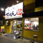 「てっぺん 上小田井分店」のカレー台湾まぜそば @西区平田