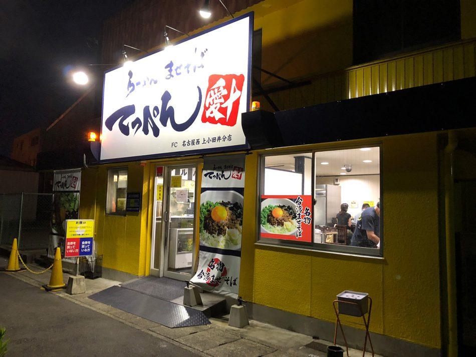 「てっぺん 上小田井分店」のカレー台湾まぜそば @平田