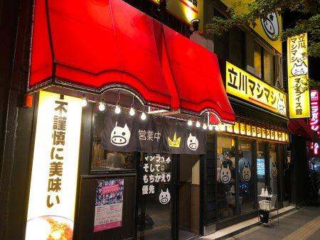 「立川マシマシ 9号店」のラーメン @名駅