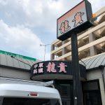 「中華料理 龍貴」の麻婆飯と水餃子のランチ @西区中小田井