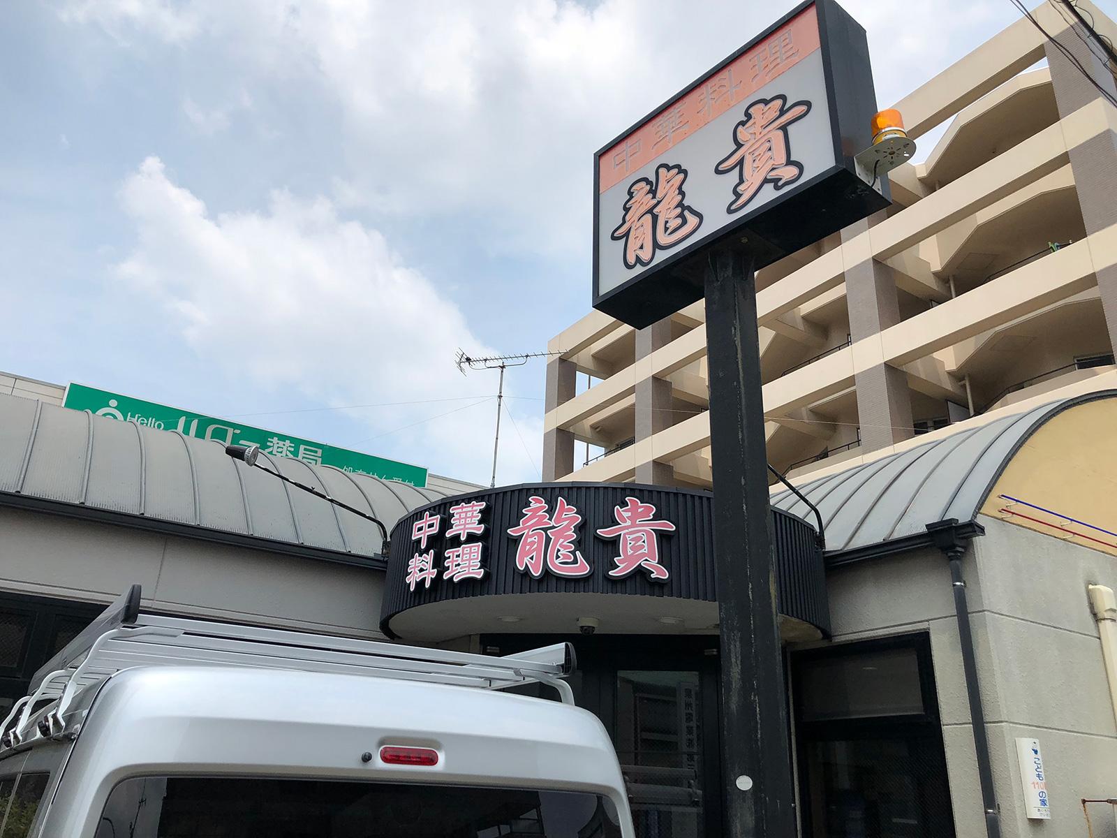 「中華料理 龍貴」の麻婆飯と水餃子のランチ @中小田井