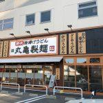 「丸亀製麺 名古屋丸の内店」のすだちおろし冷やかけうどんと鶏天 @中区丸の内