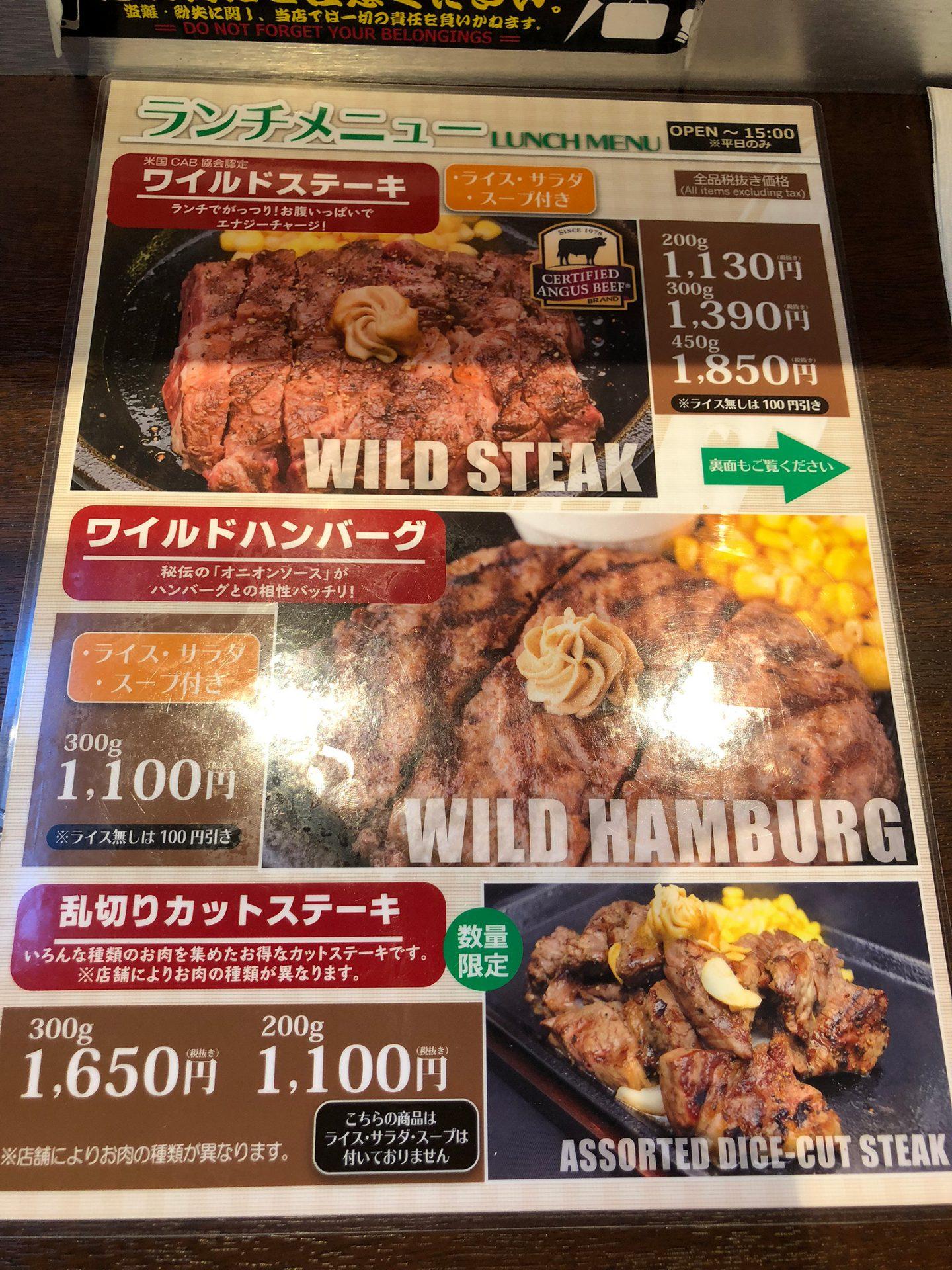 「いきなり!ステーキ 名古屋三井ビル店」のワイルドステーキ300gランチ @名駅