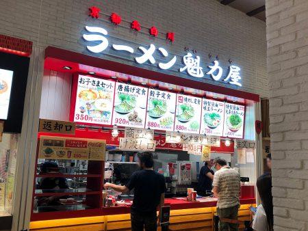 「魁力屋 mozoワンダーシティ店」の特製醤油ラーメン @上小田井