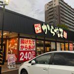 「からやま 名古屋太平通店」のチキン南蛮定食 @中川区太平通
