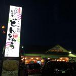 「どんきゅう 春日本店」の越前おろしそば @清須市春日