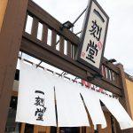 「らーめん一刻魁堂清須店」のやみつき爆辛つけ麺 @清須市清洲
