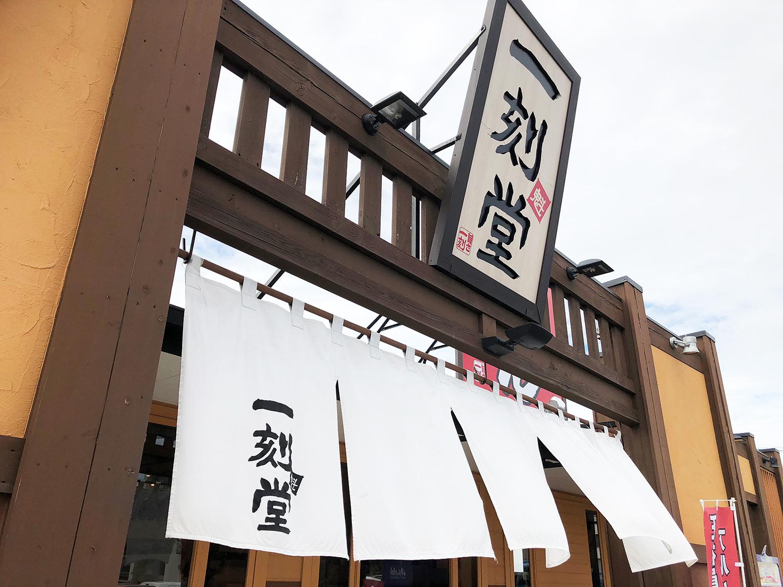 「らーめん一刻魁堂清須店」のやみつき爆辛つけ麺 @清洲