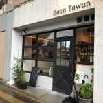 【アフィリめし】「Baan Tawan (バーンタワン)」のプレートランチ @中村区本陣