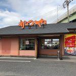 「かつや 名岐バイパス春日店」の全部のせカツ丼 @清須市春日