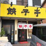 「餃子亭」の焼き餃子と台湾ラーメンのランチ @清須市新川橋