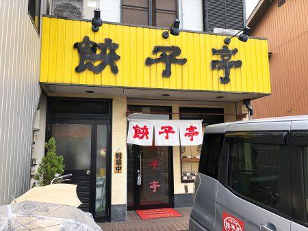 「餃子亭」の焼き餃子と台湾ラーメンのランチ @新川橋