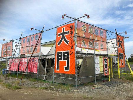 「熊本ラーメン 大門」の赤黒ラーメン @一宮市