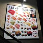 「スシロー清須古城店」のレモンサワーとあおりいか醤油麹漬けとお寿司いろいろ @清須市西枇杷島