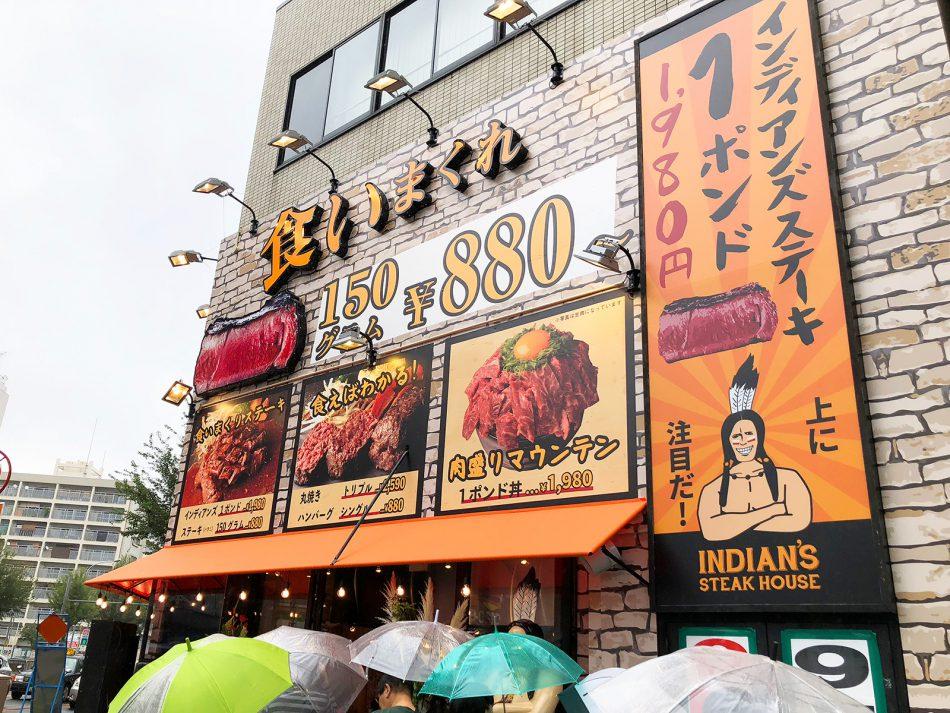 「ステーキハウス インディアンズ 東片端店」のステーキ丼 @東片端