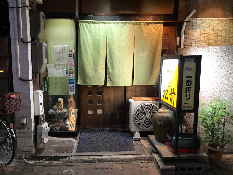 「すし 松前」のおまかせコースと赤魚の煮物 @栄生