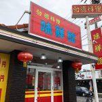 「味鮮館」の担々麺と天津飯セット @清須市下小田井