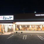 「松のや清須店」の唐揚げ油淋鶏定食 @清須市西枇杷島