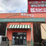 「マンガ喫茶ミルハウス」の塩焼きそばと白身魚フライのランチ @名古屋市西区比良