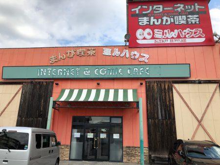 「マンガ喫茶ミルハウス」の塩焼きそばと白身魚フライのランチ @西区比良