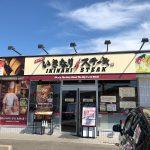 「いきなり!ステーキ 春日井店」のワイルドステーキ300gランチをタダ同然で食べるには! @春日井市