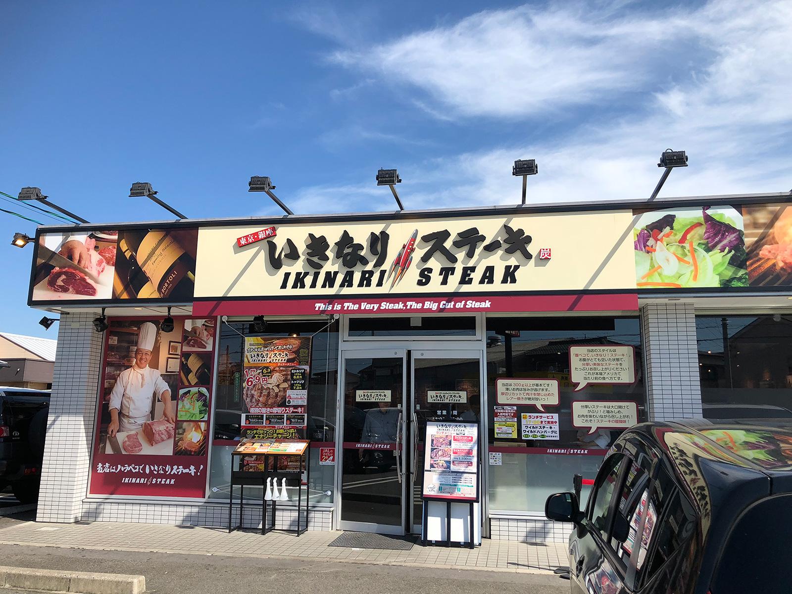 「いきなり!ステーキ 春日井店」のワイルドステーキ300gランチ @春日井市