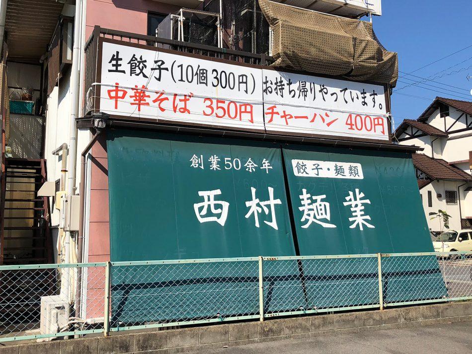 「西村麺業」の中華そばと餃子 @一宮市
