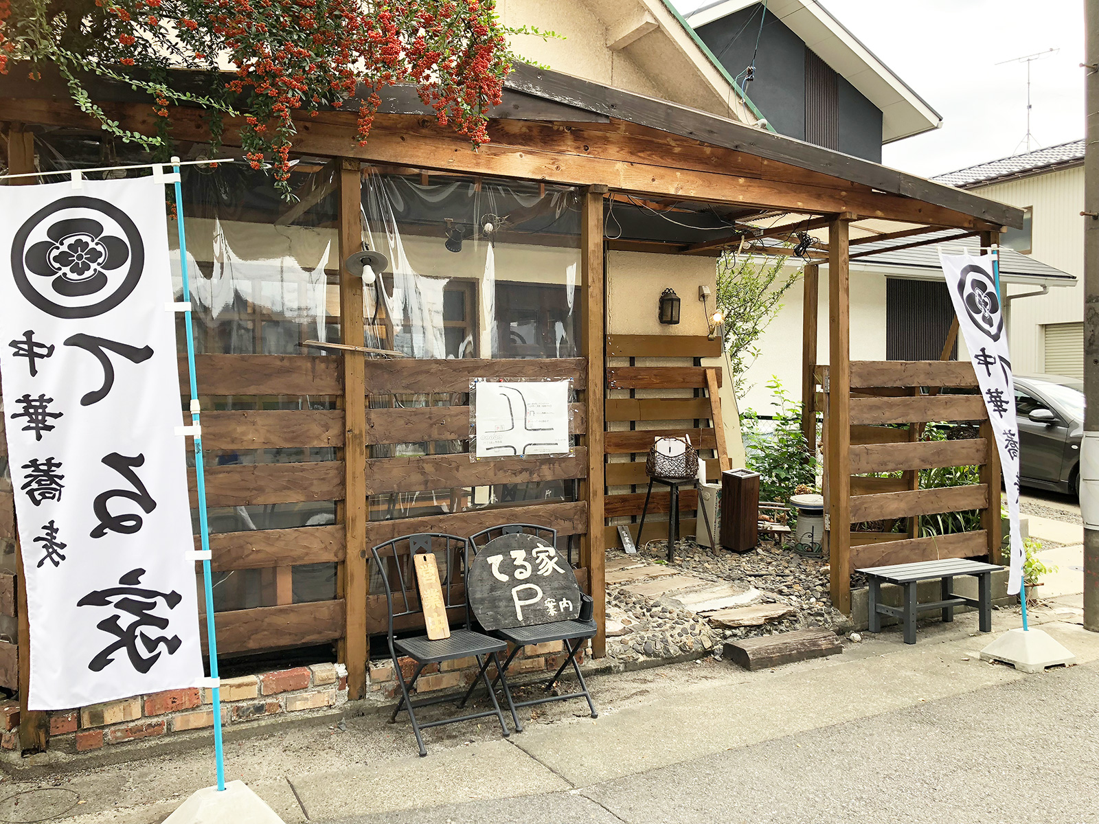 「中華蕎麦 てる家」の中華そば松 @西区中小田井