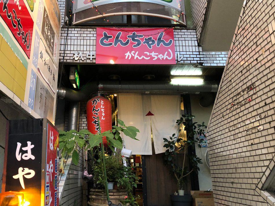 「とんちゃんがんこちゃん 杁中店」のとんちゃんと色々 @昭和区杁中