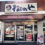 「松のや清須店」の豚汁定食 @清須市西枇杷島