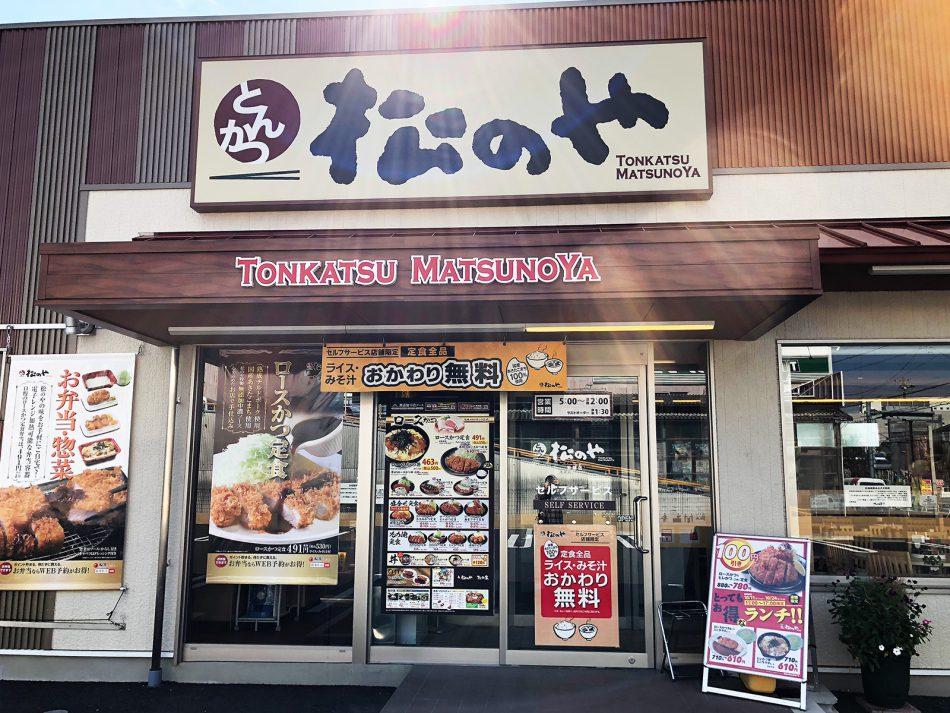 「松のや清須店」の豚汁定食 @西枇杷島
