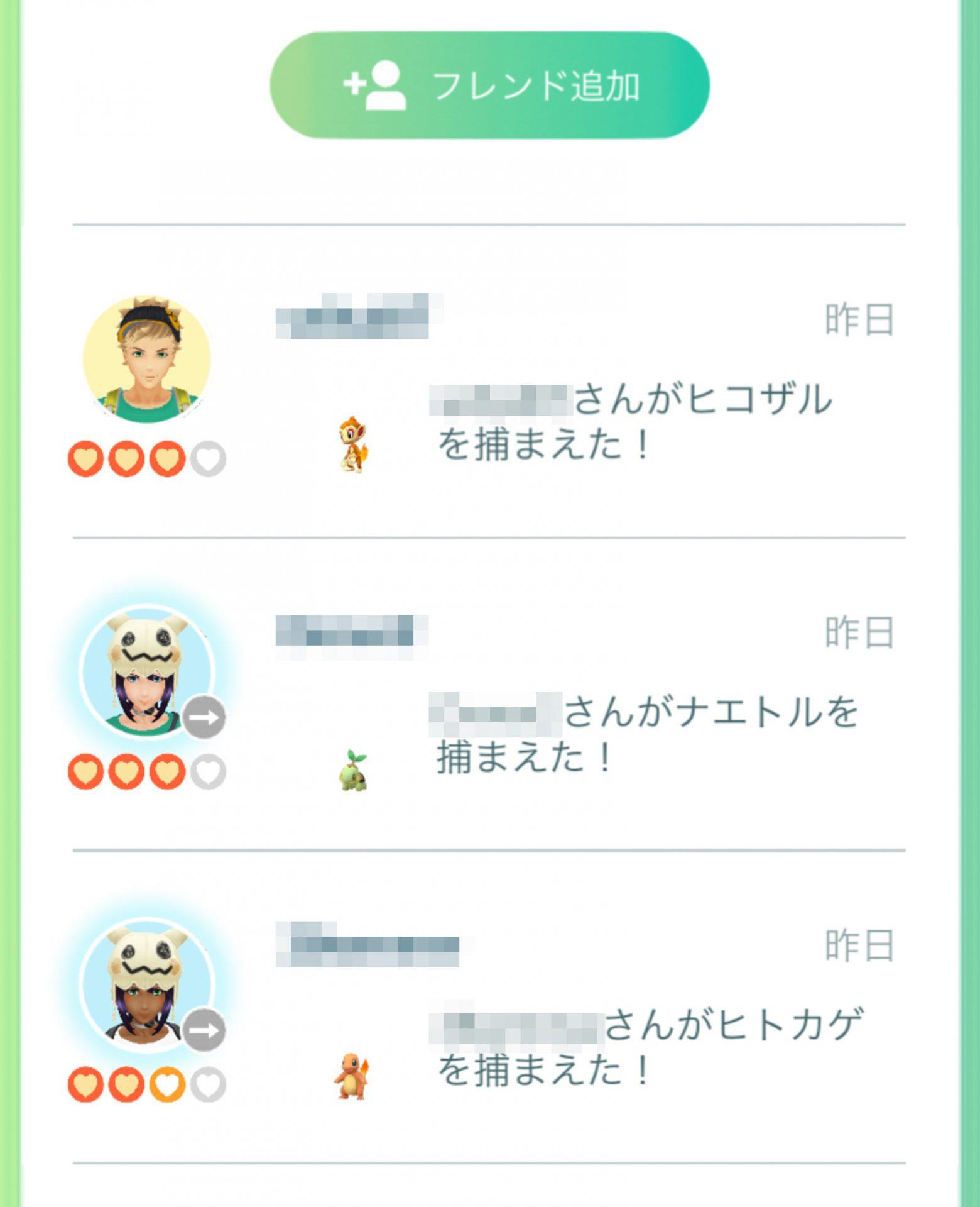 ポケモンGOのフレンド募集中!