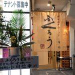 「からみそラーメンふくろう栄店」のからみそラーメン @名古屋市中区栄3