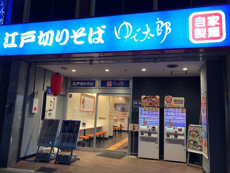 「ゆで太郎 名古屋住吉店」のもりそば @中区栄3