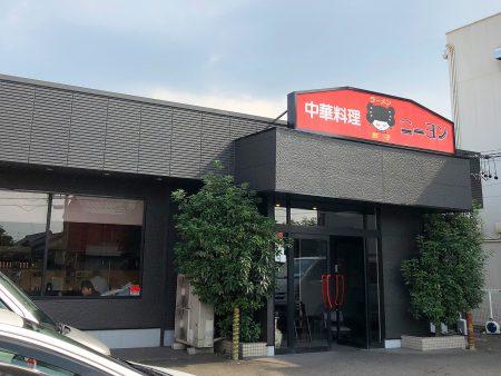 「ニーヨン 師勝店」の炒飯とラーメンと餃子のランチ @師勝