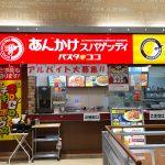 「パスタデココ ヨシヅヤ名古屋名西店」のカントリー @西区康生通